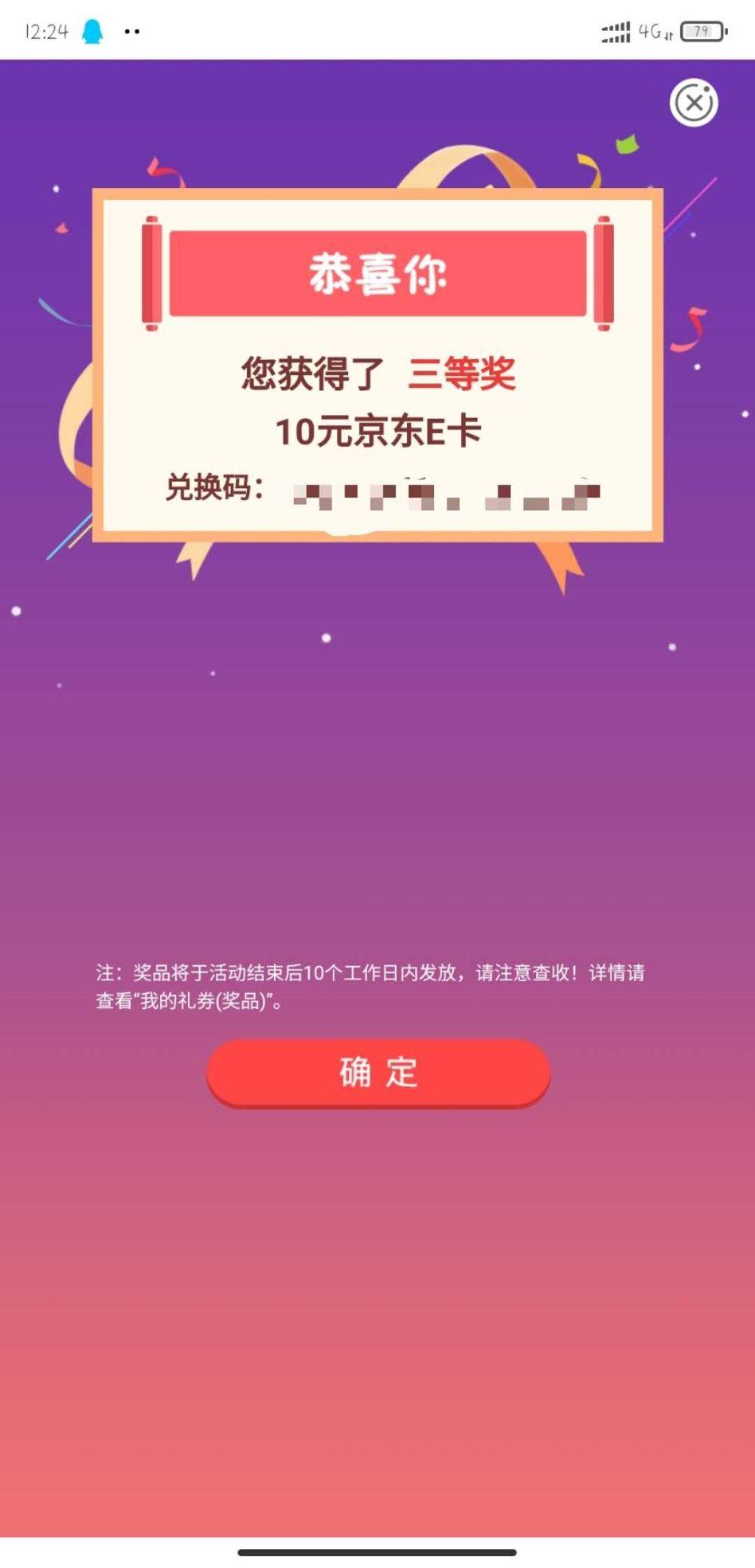 图片[1]-农行领京东10E卡-飞享资源网