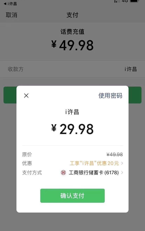图片[1]-河南地区工商银行卡用户30元充50话费-飞享资源网