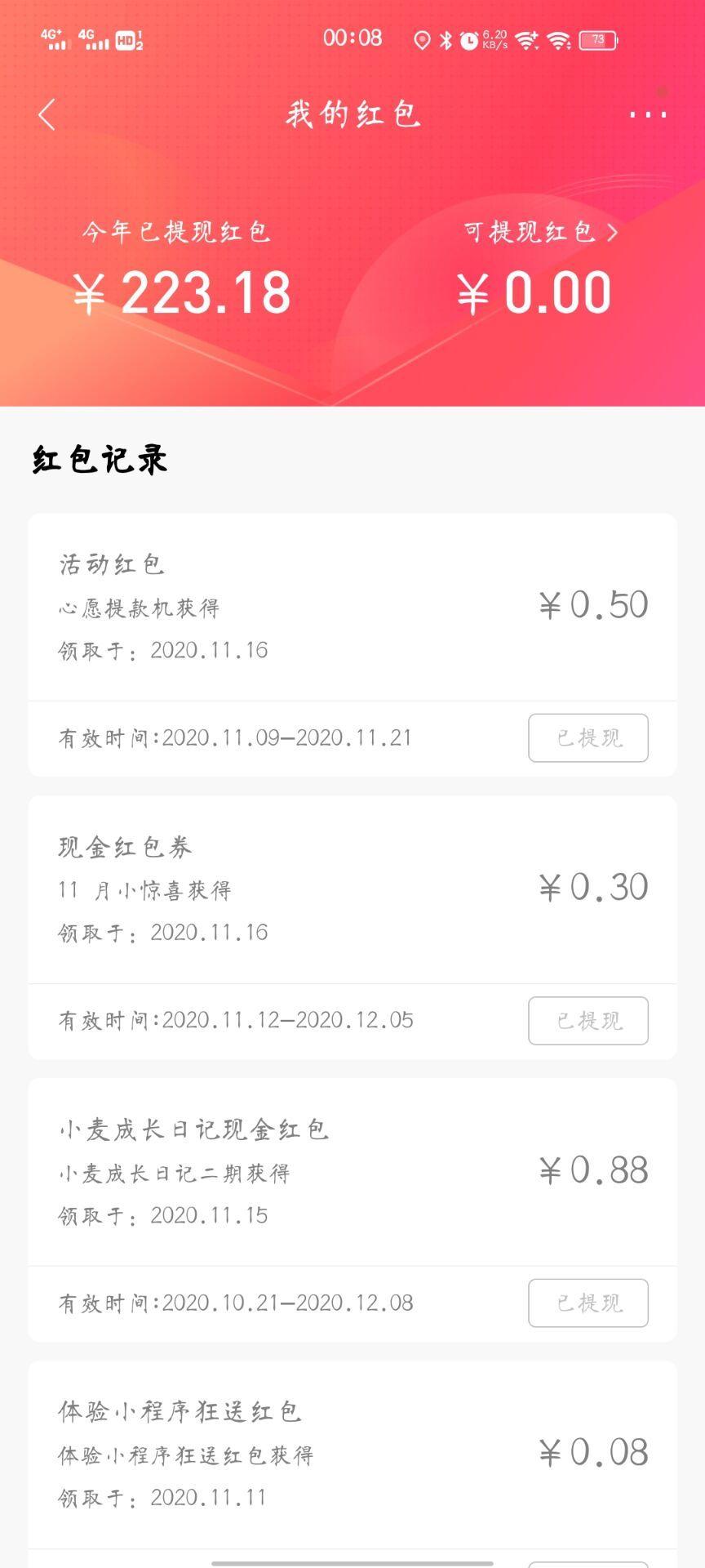 图片[4]-招商银行APP零撸10元-飞享资源网