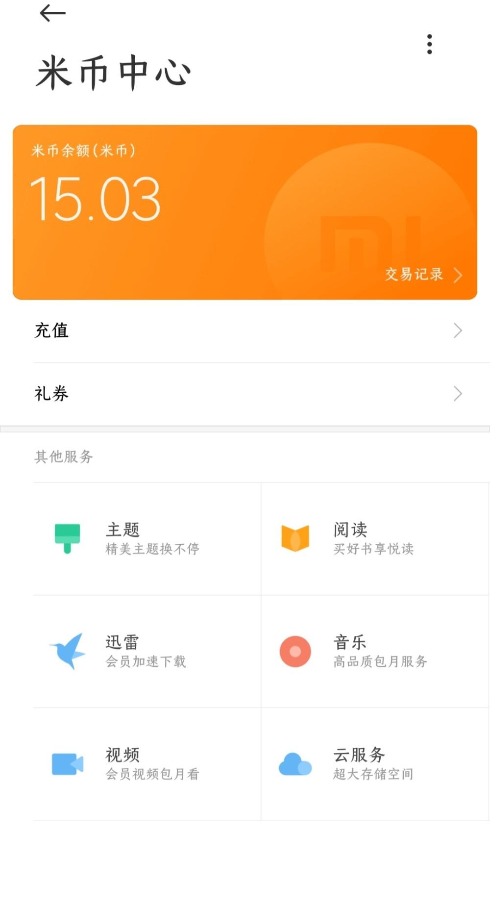 图片[5]-0.03元撸15.03个米币(小米用户福利)-飞享资源网