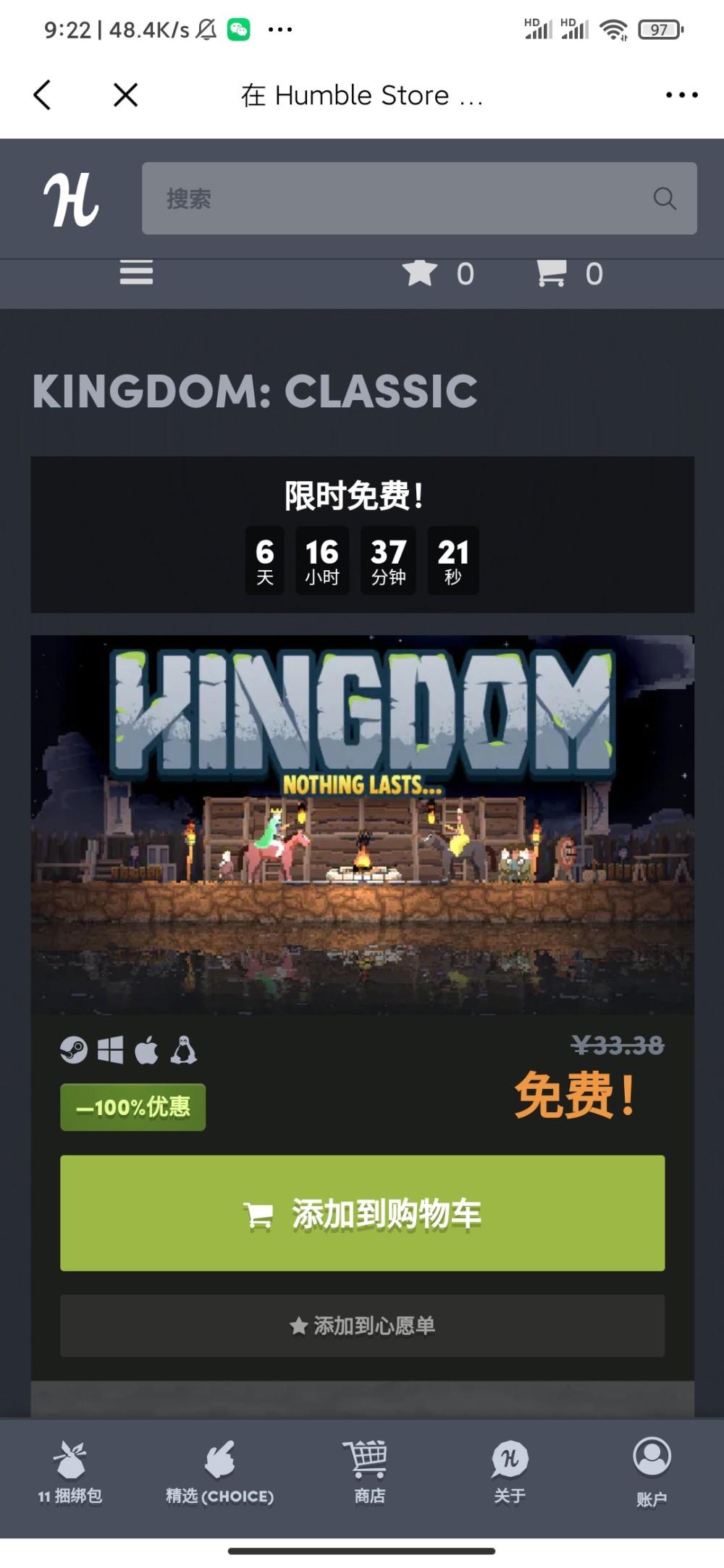 图片[1]-HB平台喜+1限时免费领取《王国》经典版-飞享资源网