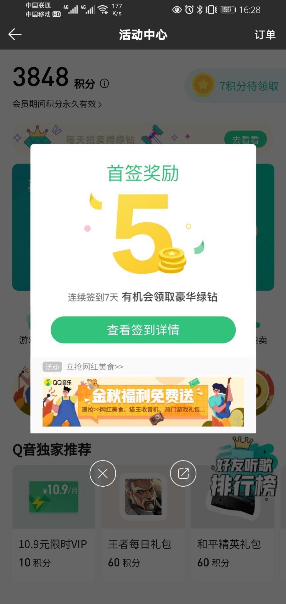 图片[1]-QQ音乐免费领绿钻-飞享资源网