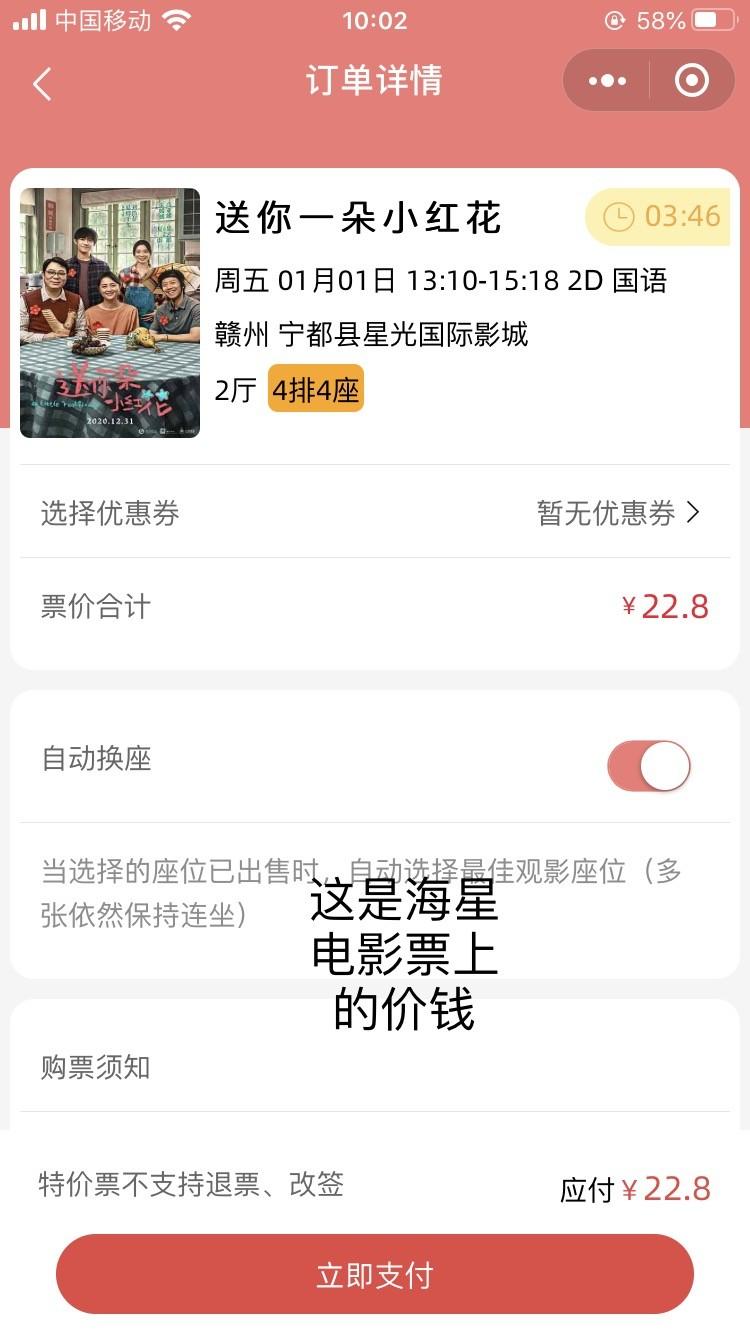 图片[1]-特价买所有电影票-飞享资源网
