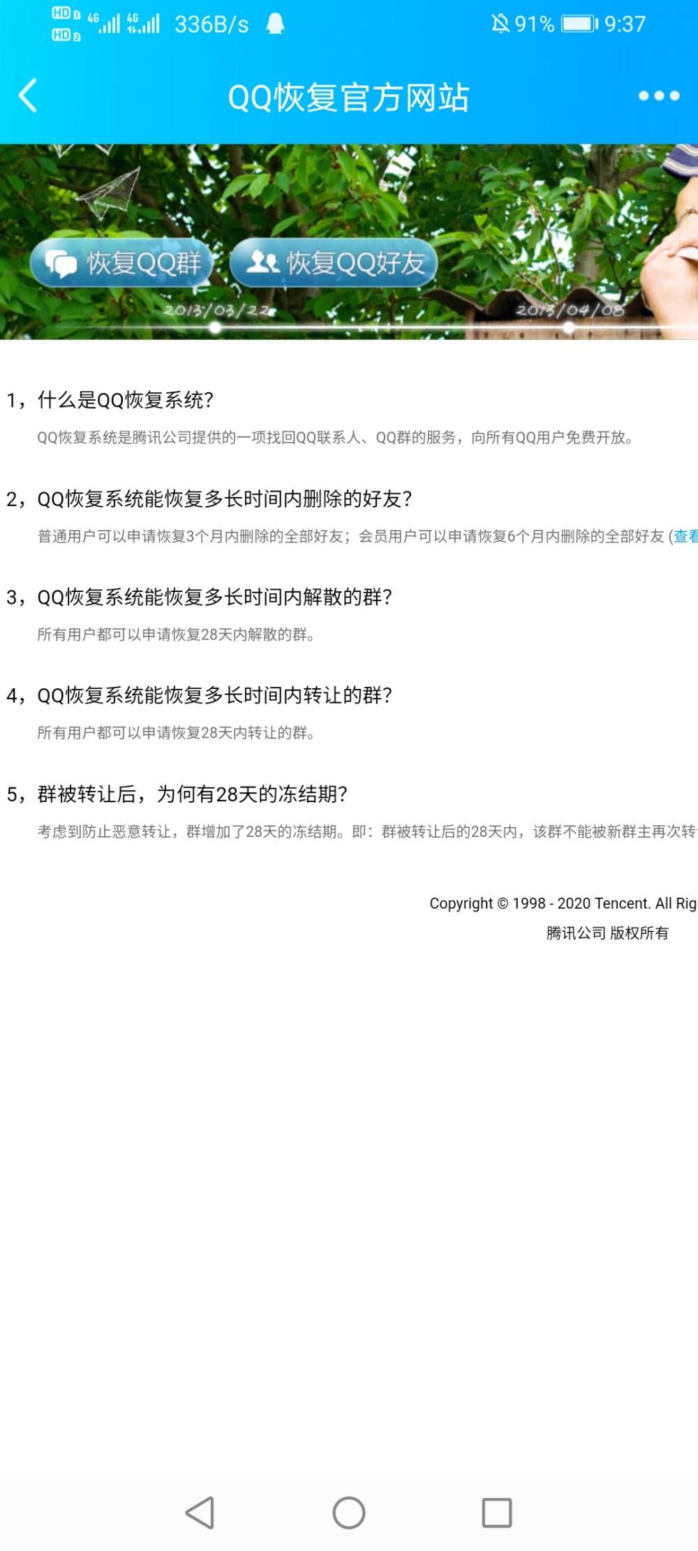 图片[1]-QQ好友和群聊恢复-飞享资源网