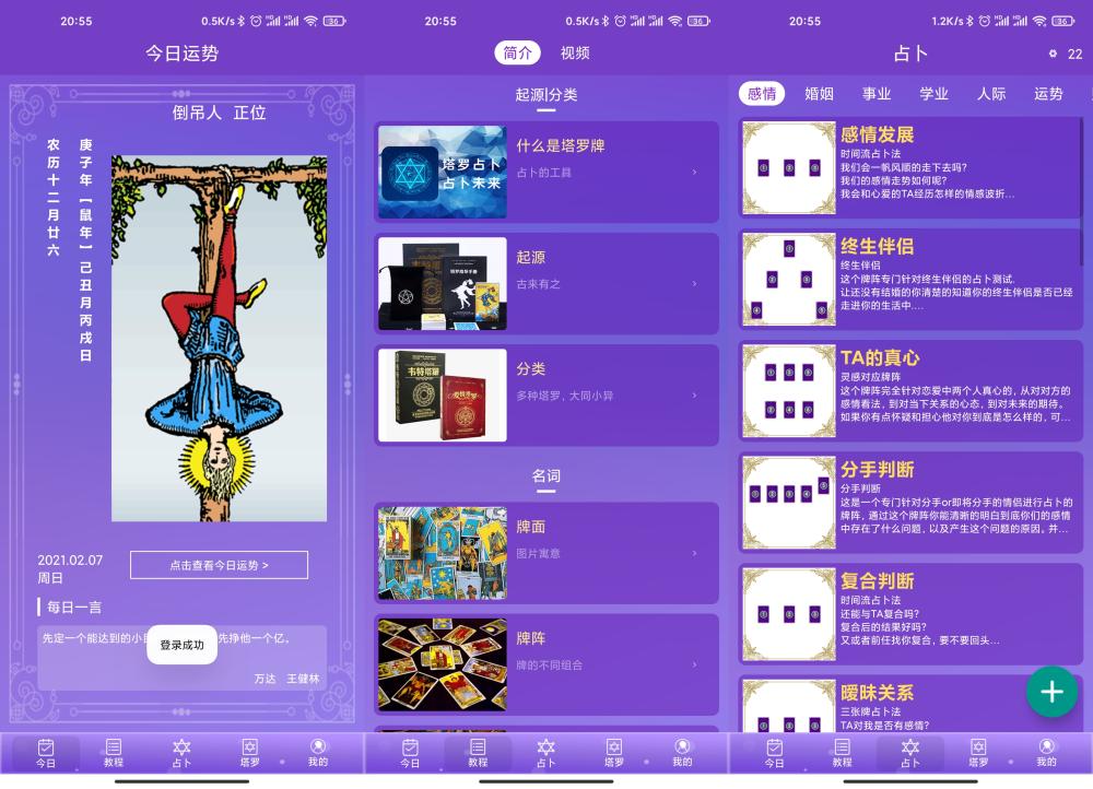 图片[1]-塔罗牌占卜v3.61解锁版-飞享资源网