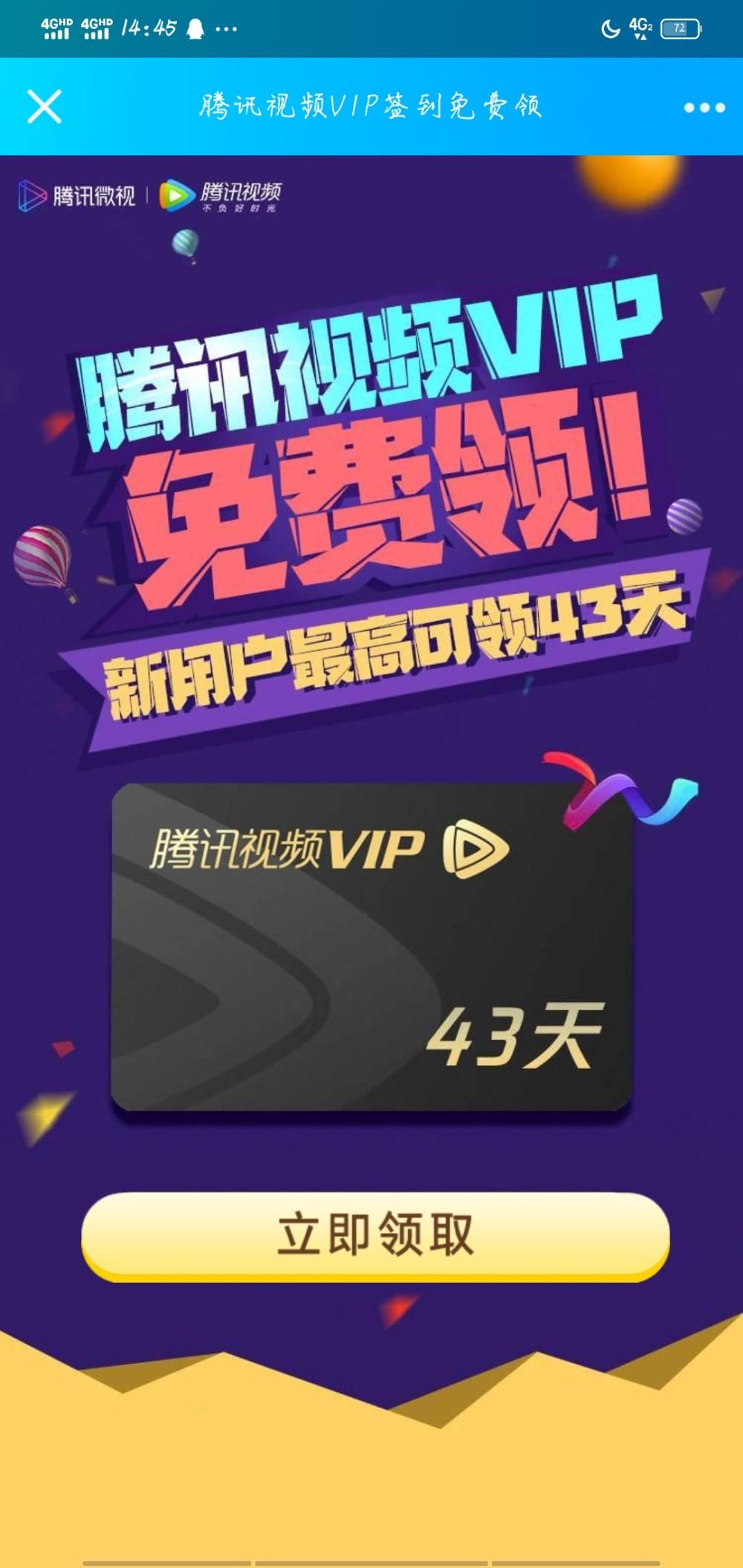 图片[1]-微视app签到七天领8天腾讯会员-飞享资源网